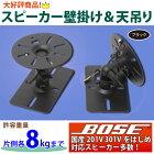 汎用/小・中型スピーカー天吊り金具2本1組(ペア)黒-SWB-ACE-101B