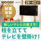 テレビ壁掛け金具・LABRICO・2x4材セット【ウッディ】WDY-117S