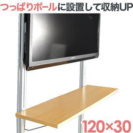 【エントリーでポイント+10倍】 突っ張り棒 壁掛けテレビ エアーポール 2本専用棚板120x30cmタイプ