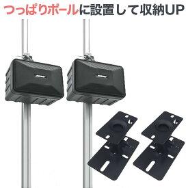 【7月4日20時〜セール開始♪】突っ張り棒 ■ スピーカー エアーポール 2本タイプ ■ 突っ張り棒にスピーカーを取り付け