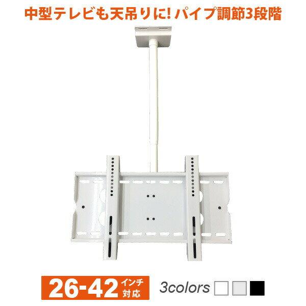 テレビ天吊り金具 26-42インチ対応 下向角度調節 CPLB-ACE-102S テレビ 液晶テレビ を天吊りテレビ 4Kテレビ対応