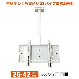 テレビ天吊り金具 ■ 26-42インチ対応 下向角度調節 CPLB-ACE-102S ■ テレビ 液晶テレビ を天吊りテレビ 4Kテレビ対応