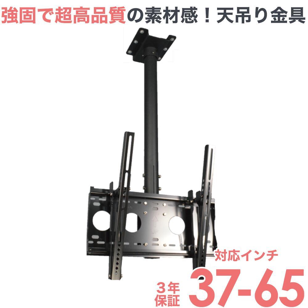 テレビ天吊り金具 TV天吊り金具 37-60インチ対応 下向き水平調節 D9250-F4040 液晶テレビを天吊りテレビに 4Kテレビ対応