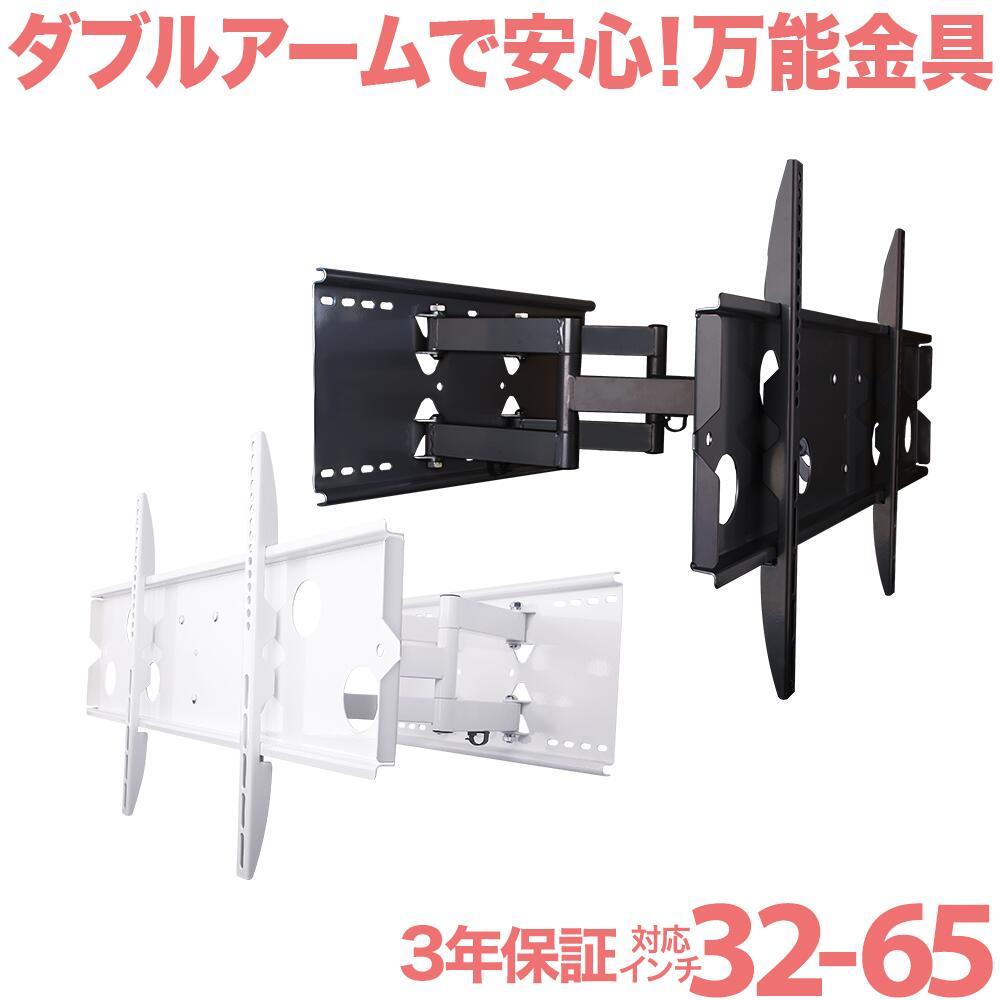 テレビ 壁掛け 金具 壁掛けテレビ 37-65インチ対応 フリーアーム PLB-137M 液晶テレビ用テレビ壁掛け金具 4Kテレビ対応 一部レグザ対応OK