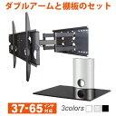 お得なテレビ壁掛け金具+壁掛けラックセット 上下左右調整 PLB137MD1 テレビ 液晶テレビ を壁掛けテレビに