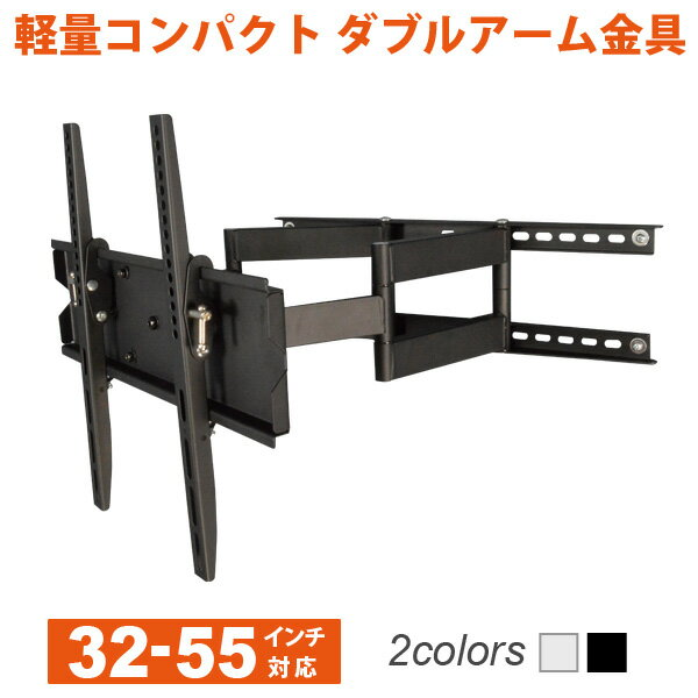 テレビ 壁掛け 金具 壁掛けテレビ 32-55インチ対応 ダブル自由アーム式 PLB-147M 液晶テレビ用テレビ壁掛け金具 4Kテレビ対応 一部レグザ対応OK