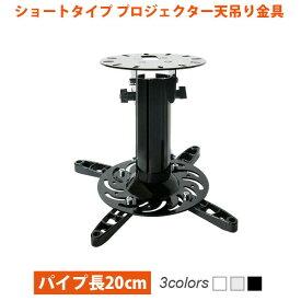 【エントリーでポイント+10倍】 プロジェクター天吊り金具 全長20cm 調節可能 PM-ACE-200 プロジェクターを天吊りに