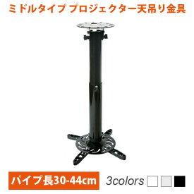 プロジェクター天吊り金具 全長30cm-44cm 調節可能 PM-ACE-200 30-44 プロジェクターを天吊りに