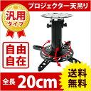 【最大1000円クーポン】 プロジェクター天吊り金具 (全長20cm) 調節可能 PM-ACE-200 プロジェクターを天吊りに