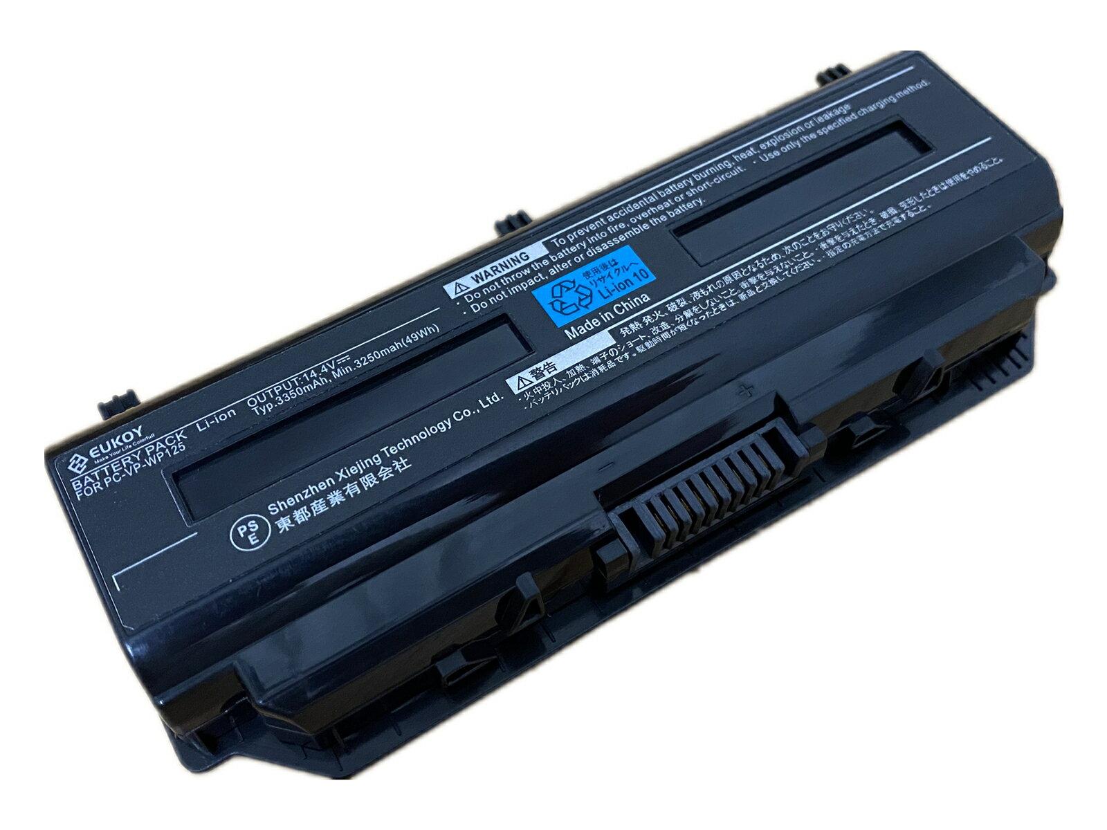 NEC LaVie L用 PC-VP-WP125 高品質互換バッテリパック
