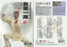 張偉『伝統陳式太極拳 新架一路』(中国語音声)