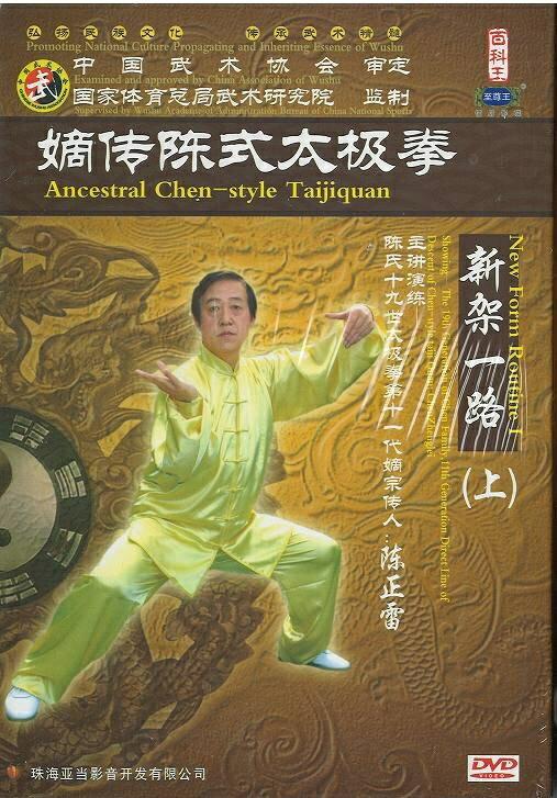 陳正雷 嫡伝陳式太極拳 新架一路(上) DVD3枚組