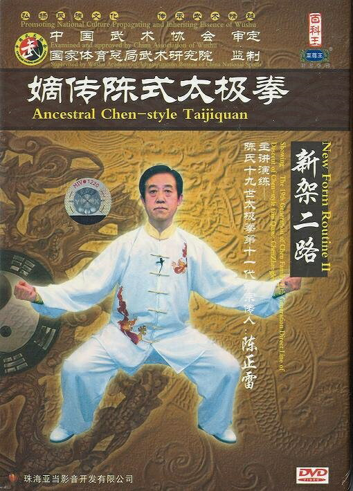 陳正雷 嫡伝陳式太極拳 新架二路 DVD3枚組