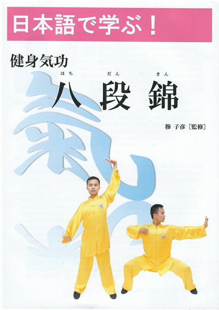 日本語で学ぶ! 健身気功【八段錦】(日本語テキスト)