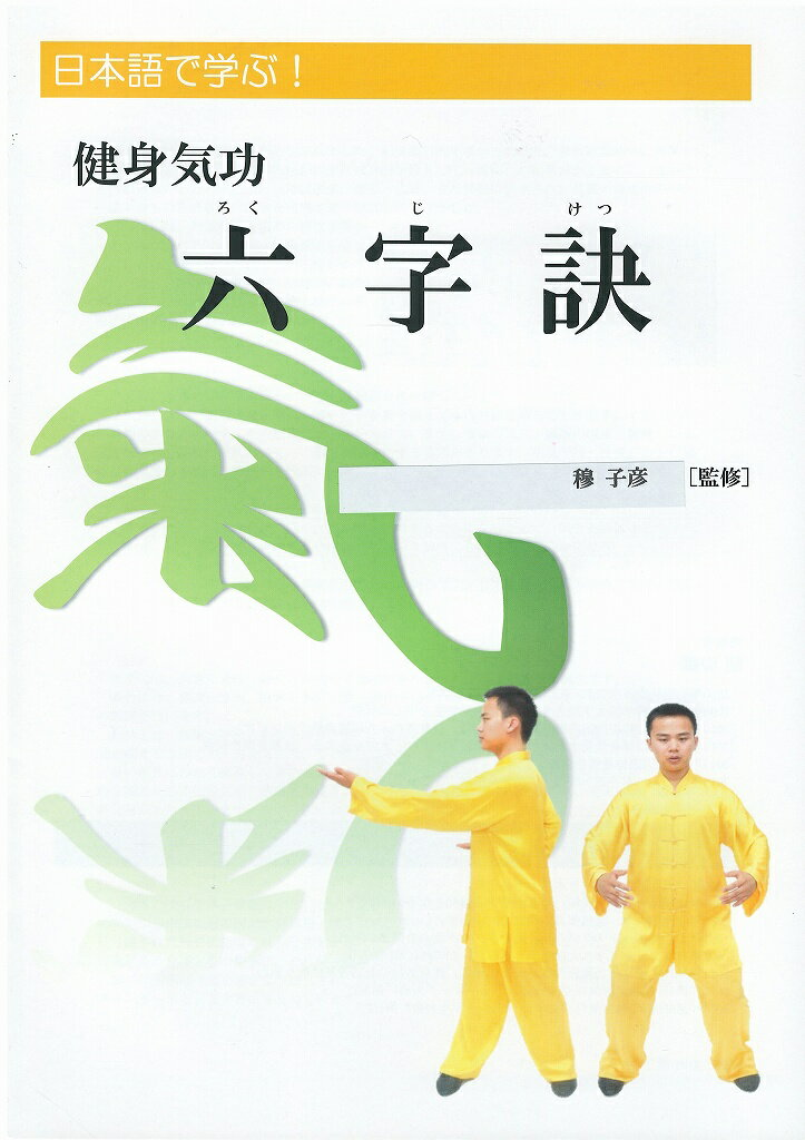 日本語で学ぶ! 健身気功【六字訣】(日本語テキスト)