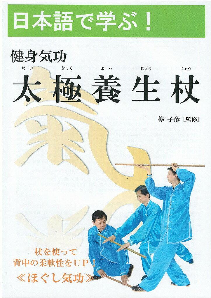 日本語で学ぶ! 健身気功【太極養生杖】(日本語テキスト)