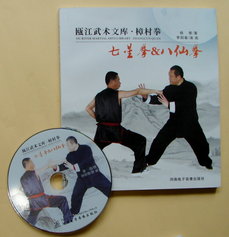 楊維『 七星拳&八仙拳 』 [中国語音声]