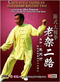 朱天才 陳式太極陳式太極拳老架二路DVD(2枚組)