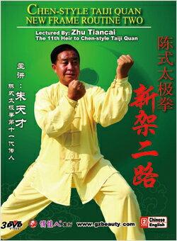 朱天才 陳式太極陳式太極拳新架二路DVD(3枚組)