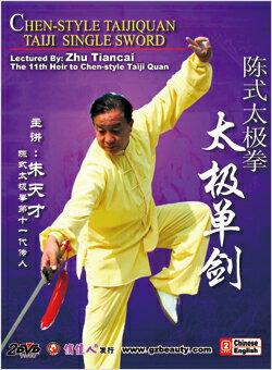 朱天才 陳式太極陳式太極単剣DVD(2枚組)