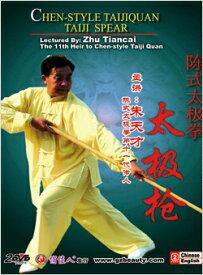 朱天才 陳式太極陳式太極槍DVD(2枚組)