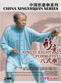 張剣平 中国形意拳形意八式拳DVD(2枚組)