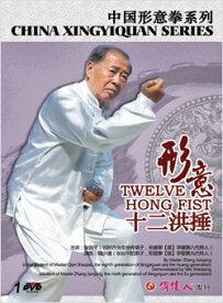 張剣平 中国形意拳形意十二洪捶DVD(1枚組)