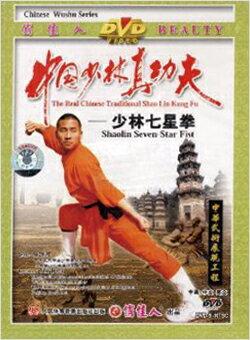 釋徳慈 中国少林真功夫少林七星拳DVD(1枚組)