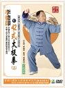 李徳印42式太極拳DVD(2枚組)
