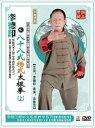 李徳印八十八式楊式太極拳DVD(2枚組)