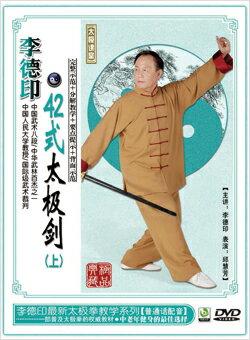 李徳印42式太極剣DVD(2枚組)