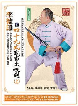 李徳印四十九式武当太極剣DVD(2枚組)
