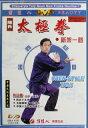 陳正雷 陳式太極陳式太極拳新架一路DVD(2枚組)