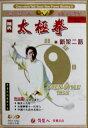 陳正雷 陳式太極陳式太極拳新架二路DVD(1枚組)