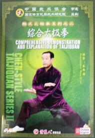 王西安 陳式太極拳総合太極拳DVD(2枚組)