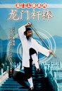 李法均 龍門太極龍門竿棒DVD(1枚組)