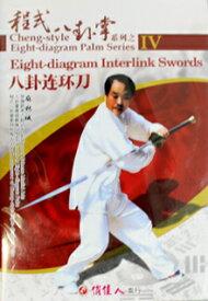 麻林城 程式八卦掌八卦連環刀DVD(2枚組)