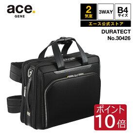 リュックサック メンズ ビジネス エース ジーン レーベル ace. デュラテクト 3WAY 2気室 B4サイズ PC対応 出張 バックパック ビジネスリュック ブリーフケース 日本製 30426