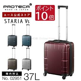 スーツケース 機内持ち込み ジッパー プロテカ PROTECA スタリアVs 37リットル  sサイズ mサイズ 2泊 3泊 キャスターストッパー搭載 日本製 キャリーバッグ キャリーケース 02951