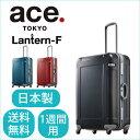 ace. ランターンF アウトレット 30%OFF 80リットル 送料無料 ポイント10倍 1週間〜10泊のご旅行に適したフレームタイプスーツケース 04052