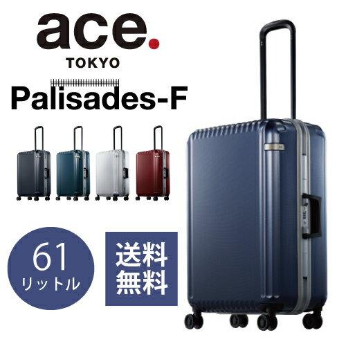 ace. パリセイドF 61リットル 送料無料 ポイント10倍 4〜5日間のご旅行に! フレームタイプスーツケース 05572