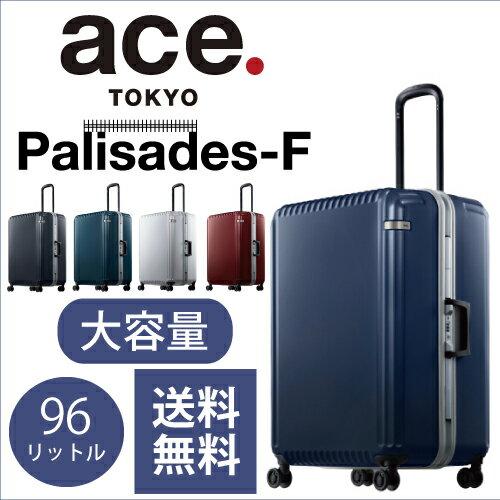 スーツケース ace. パリセイドF 96リットル 送料無料 ポイント10倍 1週間以上の長期旅行に♪ 大容量フレームタイプスーツケース 05573