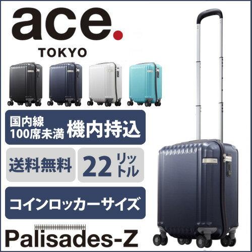スーツケース 機内持ち込み エース ace. パリセイドZ 小型 SSサイズ キャリーケース 22リットル 送料無料 ポイント10倍 05580