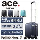 スーツケース 300円 コインロッカー サイズ エース ace. キャリーケース 20リットル キャリーバッグ パリセイドZ 送料無料 ポイント10倍 小型 S...