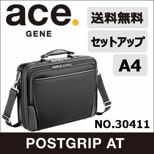 lucky5days アタッシェケース ビジネスバッグ エース ace. 送料無料 ポイント10倍 ポストグリップAT A4サイズ収納 普段使いにおすすめのアタッシュケース 30411