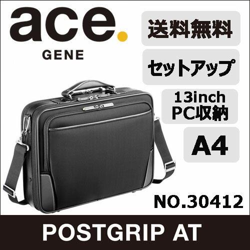 エース アタッシェケース ビジネスバッグ ポイント10倍 送料無料 ace. ポストグリップAT A4サイズ収納 人気の定番サイズアタッシェ 30412