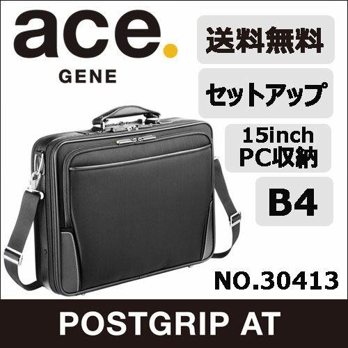 ace. アタッシェケース ビジネスバッグ ポイント10倍 送料無料 ポストグリップAT B4サイズ収納 支持率No.1サイズのアタッシェ  30413