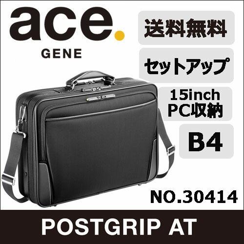 エース アタッシェケース ビジネスバッグ lucky5days ポイント10倍 送料無料 ace. ポストグリップAT≫B4サイズ収納 収納力のある大きめアタッシェケース  30414