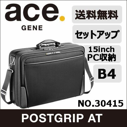 エース ビジネスバッグ アタッシェケース ポイント10倍 送料無料 ace. ポストグリップAT A3サイズ収納可 出張にも対応する大型アタッシェケース  30415