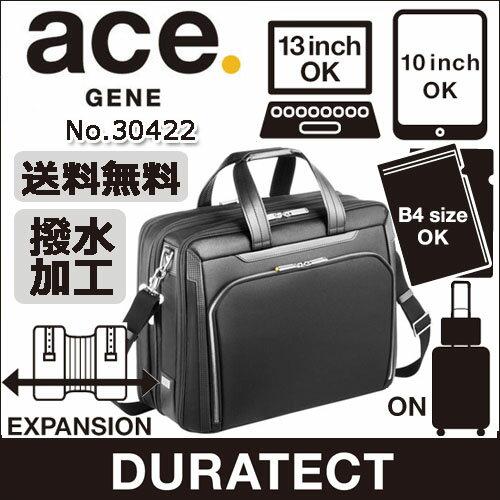 ビジネスバッグ メンズ 日本製 エース ace. デュラテクト  通勤〜荷物の多い日に。2気室+マチが広がる!人気の仕様のA4ビジネスバッグ 30422